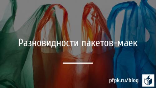 Разновидности пакетов-маек