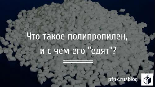 Что такое полипропилен, и с чем его «едят»?
