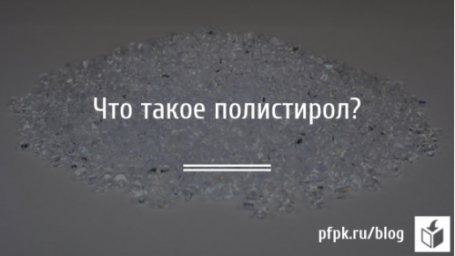 Что такое полистирол?