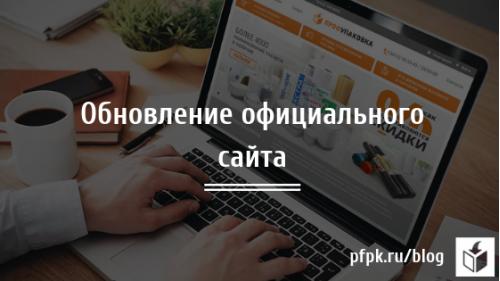 Обновление официального сайта компании Профупаковка