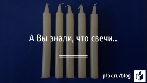 А Вы знали, что свечи…