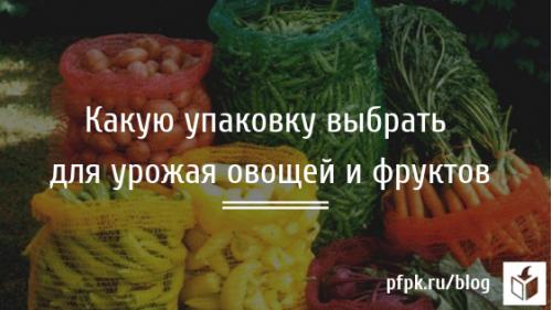 Какую упаковку выбрать для урожая овощей и фруктов