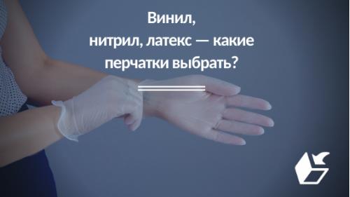 Винил, нитрил, латекс — какие перчатки выбрать?