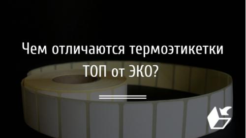 Чем отличаются термоэтикетки ТОП от ЭКО?