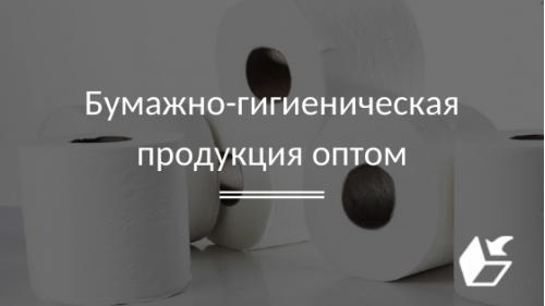 Бумажно-гигиеническая продукция оптом