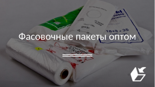 Фасовочные пакеты оптом