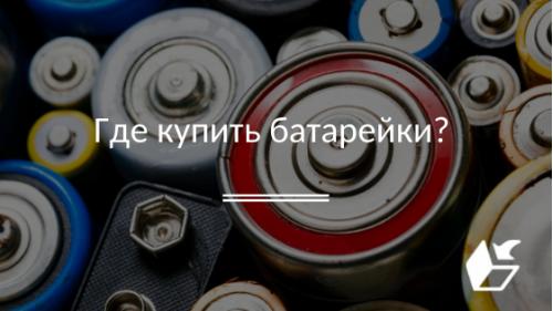 Где купить батарейки?