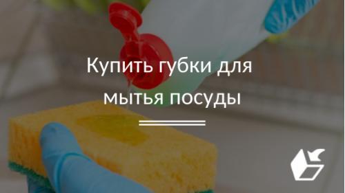 Купить губки для мытья посуды