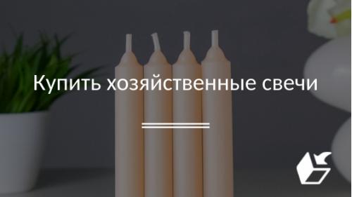 Купить хозяйственные свечи