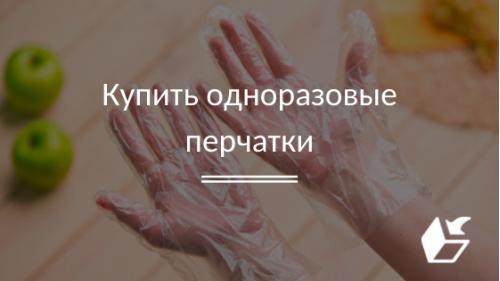 Купить одноразовые перчатки