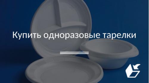 Купить одноразовые тарелки