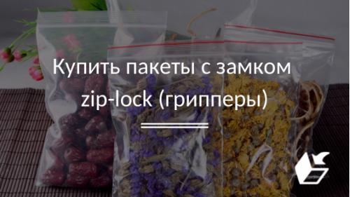 Купить пакеты с замком zip-lock (грипперы)