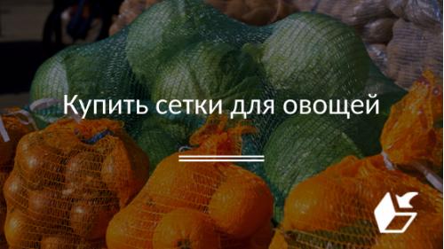 Купить сетку для овощей