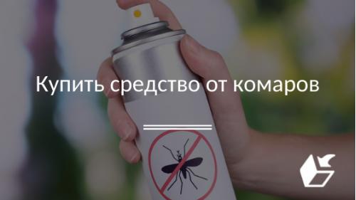 Купить средство от комаров