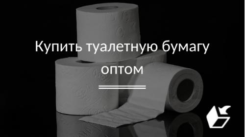 Купить туалетную бумагу оптом