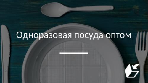 Одноразовая посуда оптом