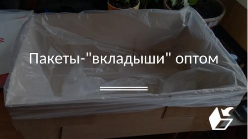 Пакеты-вкладыши оптом