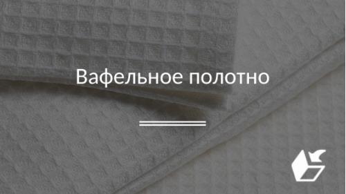 Вафельное полотно (ткань)