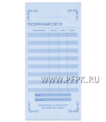 Бланк РЕСТОРАННЫЙ СЧЕТ 50 шт. (130-086)