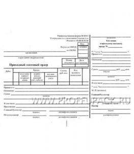 Бланк ПРИХОДНЫЙ КАССОВЫЙ ОРДЕР (100 листов) (161-203 / 130-004)