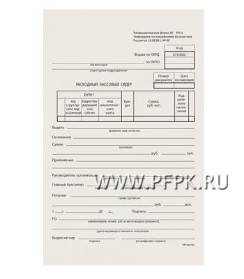 Бланк РАСХОДНЫЙ КАССОВЫЙ ОРДЕР (100 листов)