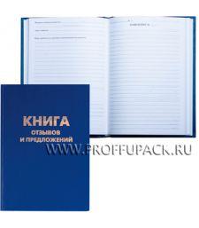Книга ОТЗЫВОВ и ПРЕДЛОЖЕНИЙ BRAUBERG (126-499)