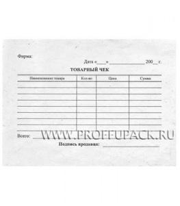 Бланк ТОВАРНЫЙ ЧЕК А6 малый (100 листов) 130-015