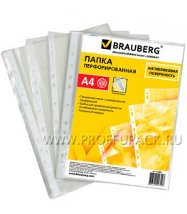 Файлы апельсин. корка А4 30 мкм (100 шт) BRAUBERG (221-991)