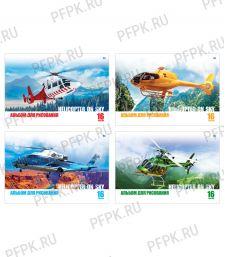 Альбом для рисования А4 (16 листов) Вертолеты (288-250/АР4ск16 7352)