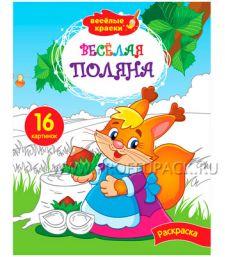 Альбом для раскрашивания А4 (8 листов) Веселая поляна (228-755 / Р16_9227)