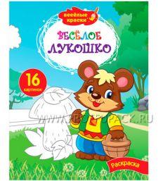 Альбом для раскрашивания А4 (8 листов) Веселое лукошко (228-756 / Р16_9229)