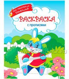 Альбом для раскрашивания А4 (8 листов) Русский оркестр (230-538 / Р16_9623)