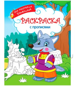Альбом для раскрашивания А4 (8 листов) Русский лес (230-537 / Р16_9621)
