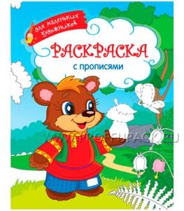 Альбом для раскрашивания А4 (8 листов) Мишка (230-532 / Р16_9611)
