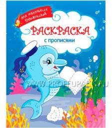 Альбом для раскрашивания А4 (8 листов) Дельфин (230-530 / Р16_9607)