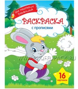 Альбом для раскрашивания А4 (8 листов) Зайка (228-765 / Р16_9247)