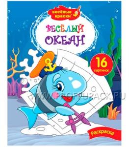 Альбом для раскрашивания А4 (8 листов) Веселый океан (228-761 / Р16_9239)