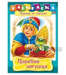 Альбом для раскрашивания А4 (8 листов) Царевна-Лягушка (179-649/8Р4_10835)