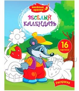 Альбом для раскрашивания А4 (8 листов) Веселый календарь (228-759 / Р16_9235)