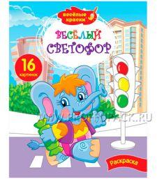 Альбом для раскрашивания А4 (8 листов) Веселый светофор (228-763 / Р16_9243)