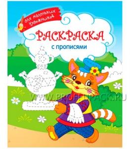 Альбом для раскрашивания А4 (8 листов) Русский сувенир (230-539 / Р16_9625)