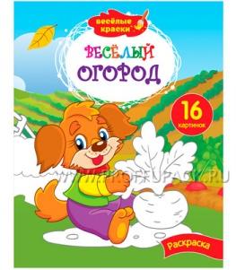 Альбом для раскрашивания А4 (8 листов) Веселый огород (228-760 / Р16_9237)