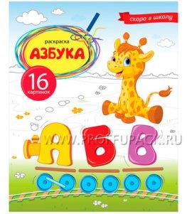 Альбом для раскрашивания А5 (8 листов) Азбука (221-510 / Р16_7245)