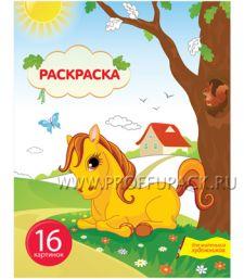 Альбом для раскрашивания А5 (8 листов) Маленький пони (221-514 / Р16_7253)