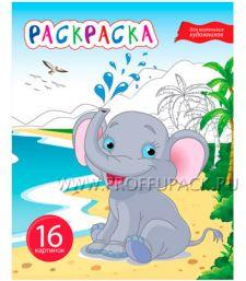 Альбом для раскрашивания А5 (8 листов) Веселый слон (221-515 / Р16_7255)