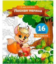 Альбом для раскрашивания А5 (8 листов) Лесная поляна (221-507 / Р16_7239)