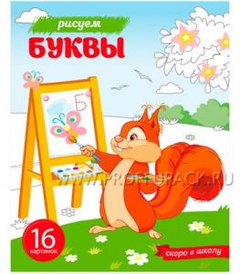 Альбом для раскрашивания А5 (8 листов) Рисуем буквы (221-508 / Р16_7241)