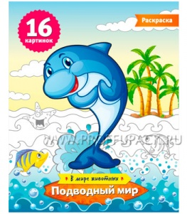 Альбом для раскрашивания А5 (8 листов) Подводный мир (221-505 / Р16_7235)