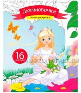 Альбом для раскрашивания А5 (8 листов) Дюймовочка (221-503 / Р16_7231)