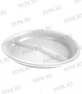 Тарелка 2-секционная D205 ТР-22